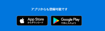 ハコベルカーゴ アプリダウンロード
